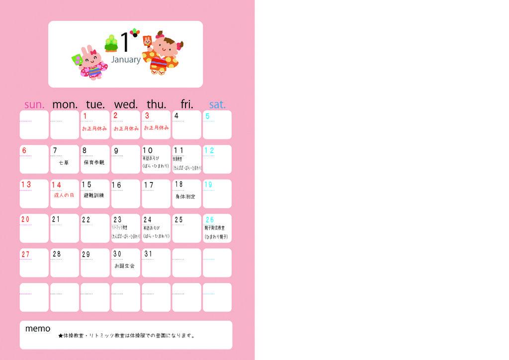 カレンダー1月ブログのサムネイル
