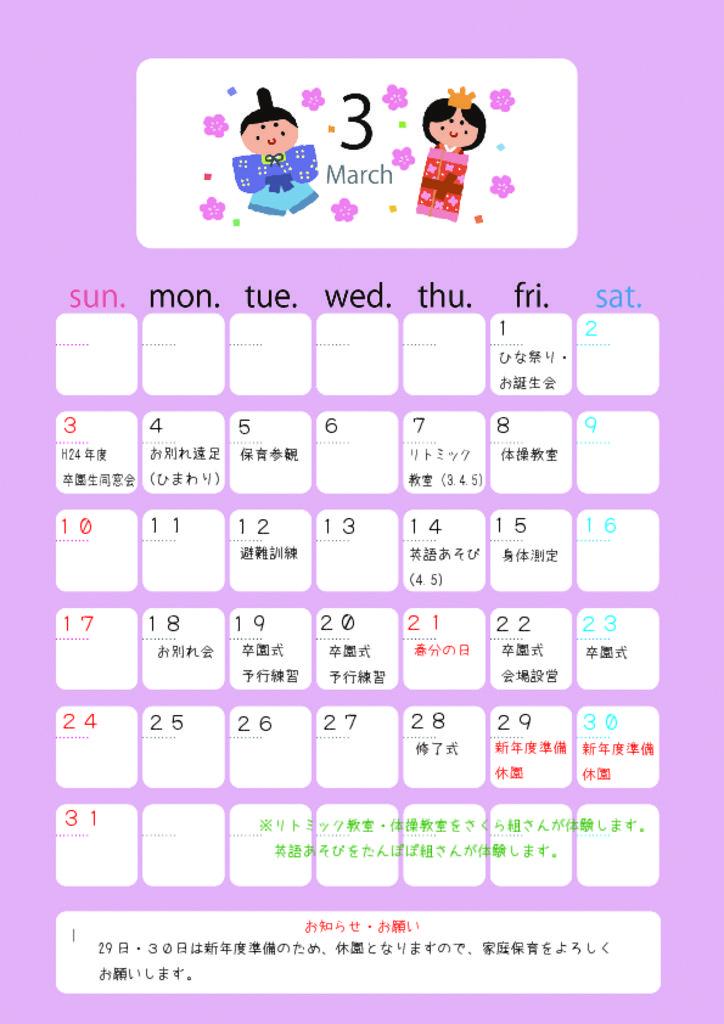 3月カレンダーのサムネイル