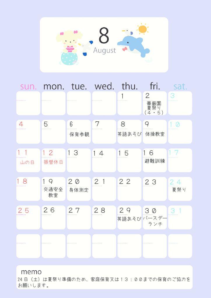 8月カレンダーブログのサムネイル