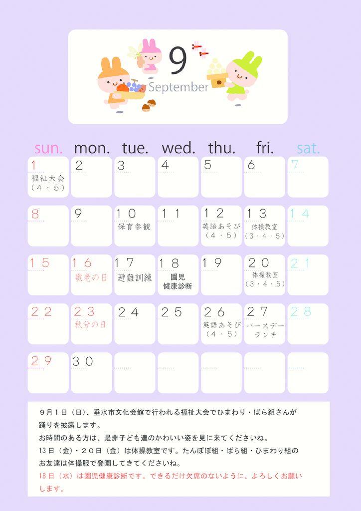 9月カレンダーブログのサムネイル