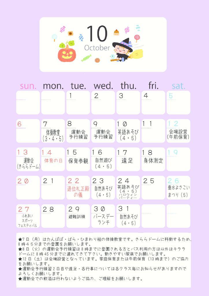 10月カレンダーブログのサムネイル