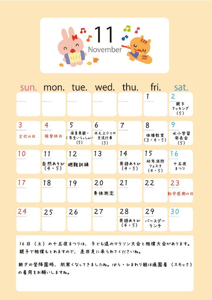 カレンダーブログ11月HPのサムネイル
