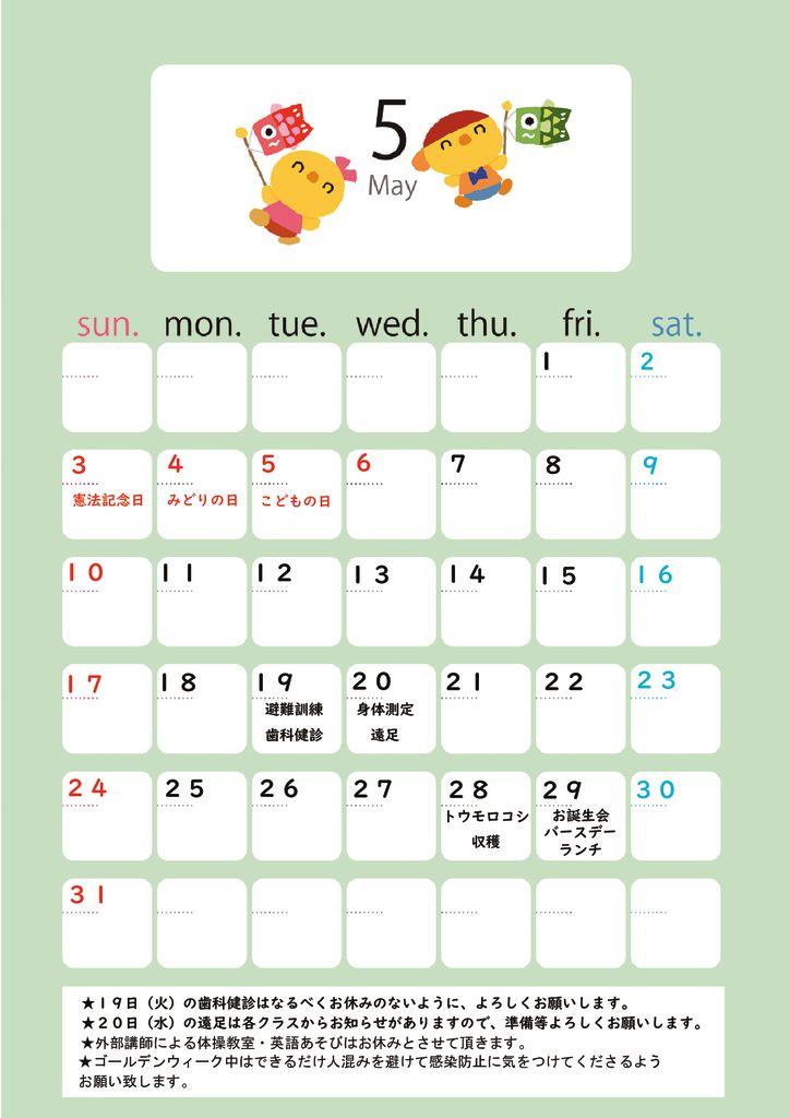 5月カレンダーブログのサムネイル