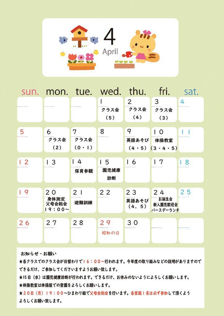 4月カレンダーのサムネイル