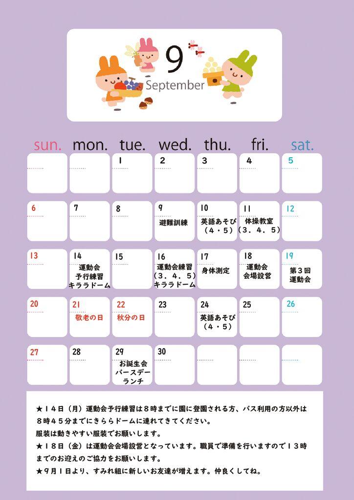 9月行事カレンダーHPのサムネイル