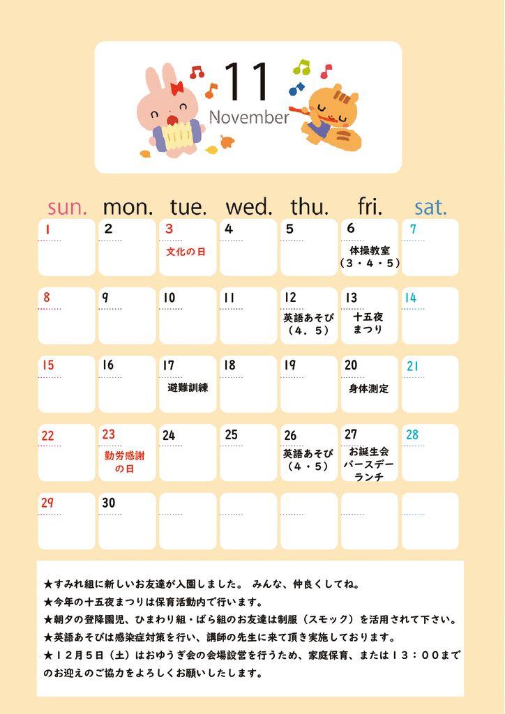 11月カレンダーのサムネイル