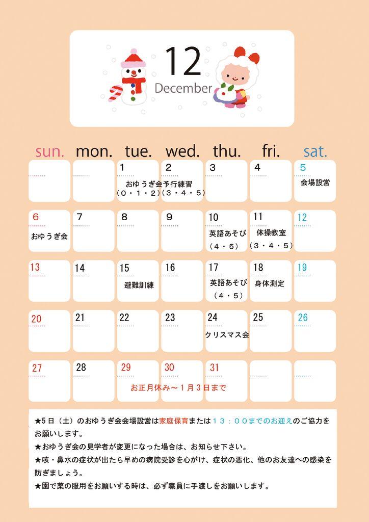 12月カレンダーブログのサムネイル
