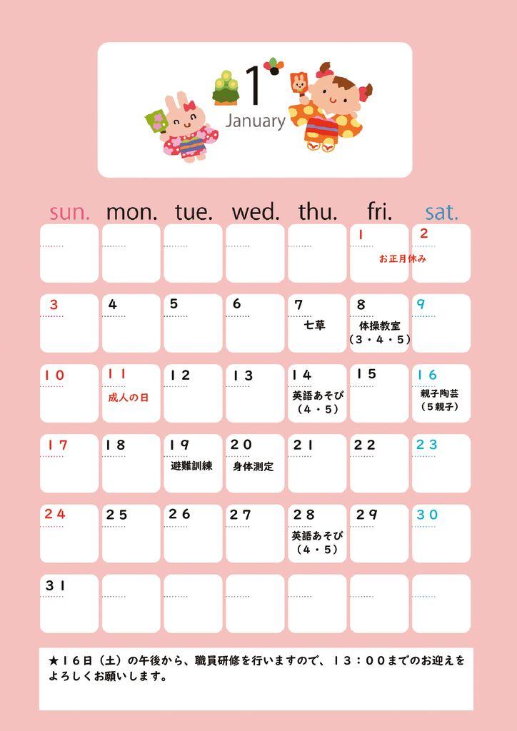 1月カレンダーのサムネイル