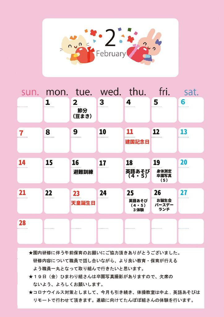 2月行事予定ブログのサムネイル